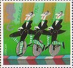 Circus E Stamp (2002) Trick Tri-cyclists